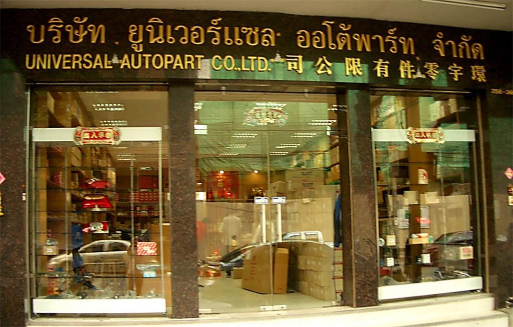 Universal Autopart / Thai Mitsu Auto Sales